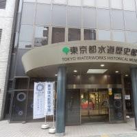 東京都水道歴史館(文京区本郷)