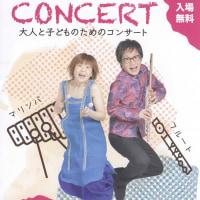 大人と子どものためのコンサート in 板宿教会
