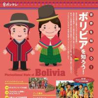 ボリビアを知ろう!