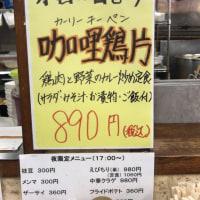 北海道グルメレポート①【BOSSを満足させたザンギ】