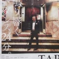 TAP/映画