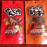 広島の味 -せんじ肉-