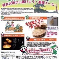 軽井沢のいろいろ 軽井沢の3.11追悼イベント