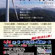 映画「日本と再生」上映会ニュース(特報)