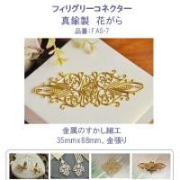メタル花柄フィリグリー・コネクター(金属のすかし細工)その7