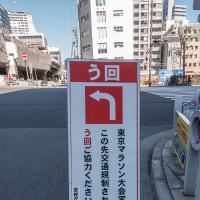 休日出勤 東京マラソン