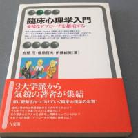 「臨床心理学入門 多様なアプローチを越境する」岩壁茂、福島哲夫、伊藤絵美