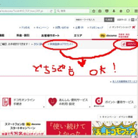 NTTdocomoさんのTopページから~(Dアカウント取得のページへ)