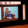 門田隆将先生 in 第67回 高知市夏季大学