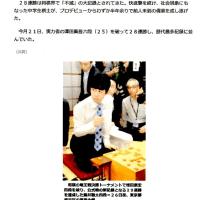 藤井四段・新記録の29連勝