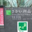 堺ユネスコ協会 「世界文化遺産」研修会