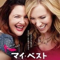 「マイ・ベスト・フレンド」、無二の親友が乳がんに!
