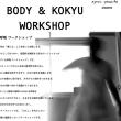 8月27日のワークショップとayami yasuyhoニュース