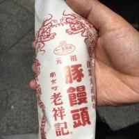 神戸食べ歩き  その1