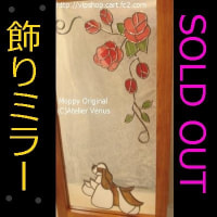 SOLD OUT THANKS! 薔薇とコッカーの飾りミラー コッカーRWグッズ
