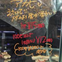 名古屋店に持ってきました