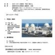 松山地裁の仮処分決定日は7月21日(金)&山口の仮処分第3回は8月10日