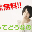 原田秀雄の不動産訪問3