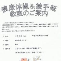 健康体操&絵手紙教室 12月20日