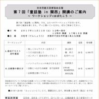 蛍袋・童話塾in関西・わらしべ
