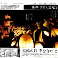 阪神淡路大震災22年