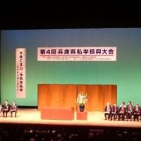 兵庫県私学振興大会