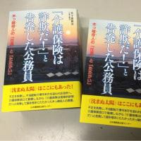 14日の「おはようパーソナリティ 道場洋三です」に日下部雅喜さんが出演へ!