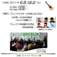 6/18『ブルックス 7th.ライブ』の宣伝チラシ