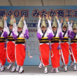 「みたか商工まつり」の阿波踊り