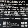 北海道-19(ホテルニュー幸林)