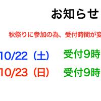 【秋祭り期間中のお知らせ】