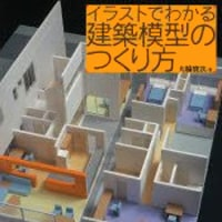 イラストでわかる建築模型の作り方