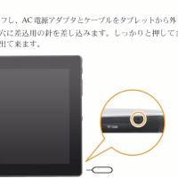 旅のお伴に Lenovo IdeaPad Miix310 _本日の装備