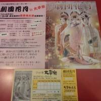 『劇団 花月』前売りチケット販売開始!です!!