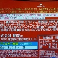 明治のメルティキッス、くちどけブランデー&オレンジっ!><