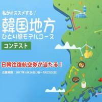 【在韓日本人ネットワークイベント】日韓往復航空券プレゼント!