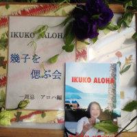 IKUKO ALOHA(*^◯^*) 「幾子を偲ぶ会 一周忌 アロハ編」2013年10月13日