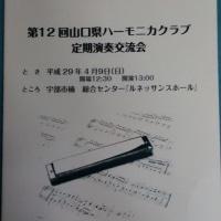 山口県ハーモニカクラブ定期演奏交流会