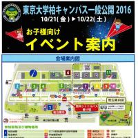 東京大学柏キャンパス一般公開2016