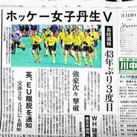 福井の女子高生またえらい「ホッケー競技」全国制覇。