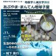 7月の阿武山講座