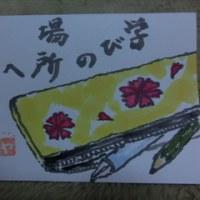 今日の絵手紙!!