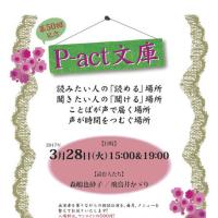 P-act文庫♪♪