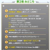 12/14(水)19時~放送「FNS歌謡祭」第2夜 ※コラボレーション楽曲が発表!