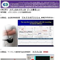 日本内分泌学会2016京都国際会館 ハンガリ国テンシオメド社アルテリオグラフなど出展