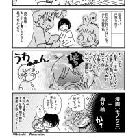 第28話☆秋くんの日常☆落書き