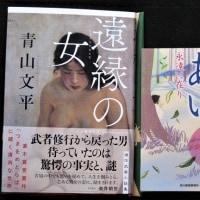 1299話 「 趣味は読書? 」 5/14・日曜(晴)