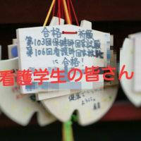 【国試】合格祈願に行ってきました。
