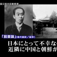 福沢諭吉『脱亜論』、いまから130年ほど前に書かれたものですが、まるでいま書いたかのような錯覚に陥ります
