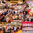 熊本工業高等学校 平成29年度熊工会青年部懇親会ありがとうございます。レストバー★スターライト熊本  栄田修士
